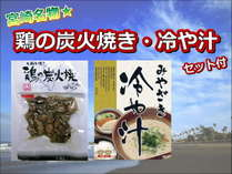 NEW!【秋・冬限定】宮崎名物!鶏の炭火焼き・冷や汁セット付プラン 朝食付き