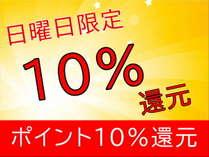 ≪日曜日限定≫じゃらんポイント10%還元プラン【素泊り】
