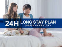 【無料朝食付】【LongStay】12時チェックイン~翌12時アウトまで最大24時間滞在可能プラン♪