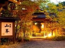 静かな場所に佇む山翠は日が沈むとライトアップされ幻想的な雰囲気に包まれます。