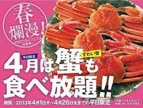 平日・日曜限定で夕食バイキングに蟹も登場♪