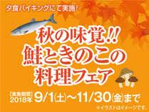 鮭ときのこの料理フェア
