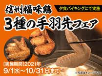 信州福味鶏 三種の手羽先唐揚げフェア