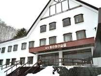 ホロホロ山荘外観(冬)