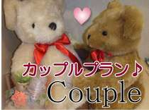 上田城の近くで宿泊★夫婦&カップルなかよしプラン♪