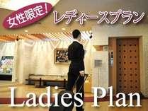 レディースプラン☆一人旅・出張・女子会応援♪
