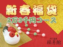 2017年新春福袋★23,000円コース最高級『総料理長おまかせ会席』をお部屋食で!