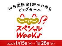 【1/15(水)~1/28(火)】14日間限定!旅がお得なビッグセール<じゃらんスペシャルウィーク>