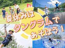 大人も子供も高原リゾートアクティビティで夏休み満喫♪