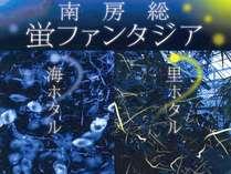 【蛍ナイトツアーB】少し軽めディナー「プロバンス」付き『蛍ファンタジア☆』プラン<金・土・日曜限定>