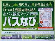 【じゃらん限定】~バス1日券付き♪~京都観光やお出かけに便利な1日乗車券♪市バス京都バスで使えます!