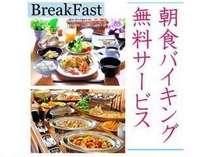 ★朝食バイキング無料★1日の活力あるスタートに是非お召し上がり下さい!営業時間 6:45~9:00