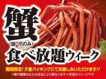 蟹食べ放題フェア