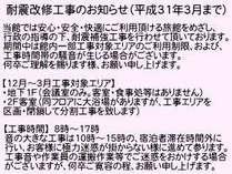 耐震改修工事のお知らせ