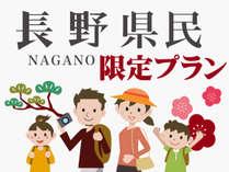 長野県民限定プラン