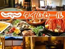 【じゃらんタイムセール】最大20%割引 美肌の湯&ズワイ蟹・ステーキ食べ放題信州上州バイキング