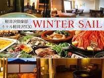 ウインターセール・宿泊料最大10%OFF 雪見の美肌の湯&ズワイ蟹・ステーキ&信州上州バイキング