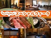 【じゃらんスペシャルウィーク】美肌の湯&牛ステーキ&130品目以上の信州嬬恋バイキング
