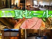 夏セール・宿泊料最大10%OFF 美肌の湯&牛ステーキ&130品目以上の信州嬬恋バイキング
