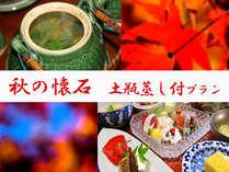 季節限定★秋の懐石料理 松茸の香りを楽しめる土瓶蒸し!庭園の紅葉もお楽しみいただけます♪