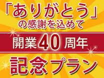 感謝を込めて40周年記念プラン!