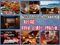 【地魚を堪能】特別舟盛、金目鯛煮付「伊勢海老or鮑」