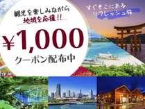 10月末まで中四国在住者限定クーポン配布中♪クーポン一覧ページからクーポンを獲得してください。