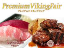 【プレミアムバイキングフェア】レストラン「万里」限定!本マグロの握り・和牛サイコロステーキ