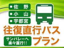 【直行バス】佐野・小山・宇都宮から毎日運行中