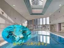 ☆屋内プールあります☆