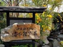 湯布院別荘四季彩ホテルです!