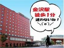 金沢駅から徒歩1分。金沢が初めての方でも迷わずご来館頂けます。