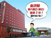 金沢駅前正面-初めての金沢でも安心- 金沢駅徒歩1分ですので、迷わずご来館頂けます。
