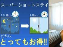 スーパーショートステイプラン 23時in~9時outだから、とってもお得!!