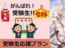 受験生応援プラン 合格へ一直線!!ガーデンホテル金沢は受験生の皆様を応援します!!