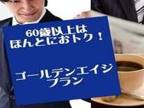 【現金特価】オススメ☆ゴールデン60歳プラン♪