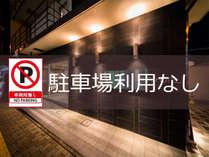 【公共交通機関利用】駐車場利用なしプラン
