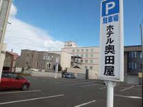 ホテル専用駐車場はホテル前と裏で約60台まで収容可能です。