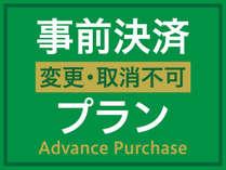 【早期予約割引(事前決済プラン・変更・取消不可)】Advance Purchase (朝食付き)