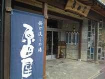 原田屋旅館◆じゃらんnet
