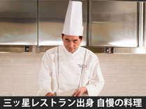 三ツ星レストラン出身の牛坂総料理監修 お客様の笑顔のためにがモットーです