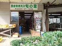 地元の食材がお得に買える旬の里。