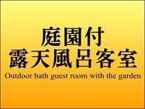 庭園付露天風呂客室