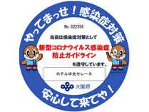 大阪市認定・コロナ対策実行施設