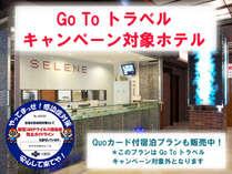 当ホテルはGo To トラベルキャンペーン対象施設です。