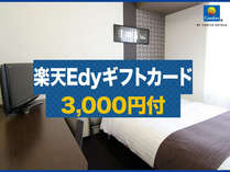 ◇☆【Edyカード3,000円分付】出張応援★朝食&コーヒー無料