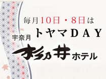 【毎月10、8日はトヤマDay★1泊2食10800円】富山湾から直送!「鮮魚朝揚げバイキング」