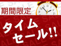 【じゃらん限定】タイムセール!6月の平日をお得に。後半はもっとお得なラッキーデーも♪最安値7,500円~