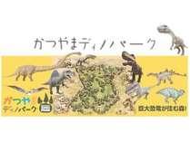 [ふるさと割] 日本最大級!≪かつやまテ゛ィノハ°ーク≫&恐竜博物館常設展チケット付プラン【1泊朝食】