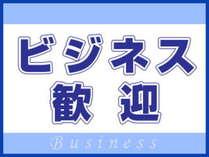 ビジネス歓迎